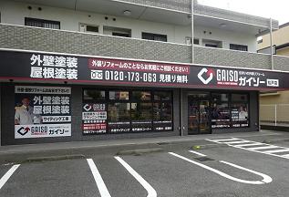 ガイソー松戸店 ショールーム