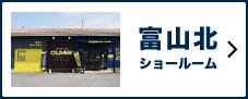 富山北ショールーム