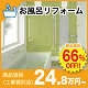 工事費コミコミ安心価格!!オリバーだからできる安心・納得のお風呂リフォーム