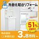 工事費コミコミ安心価格!!オリバーだからできる安心・納得の洗面台リフォーム