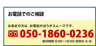 お急ぎの方は、お電話のほうがスムーズです。受付時間 9:00~18:00 定休日 火・水050-8886-9490