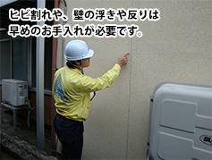 ひび割れや、壁の浮きや反りは早めのお手入れが必要です。