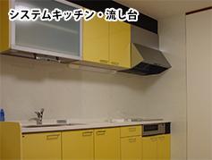 システムキッチン・流し台